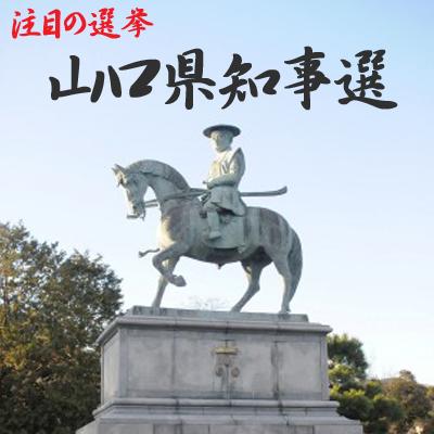 yaaguchiken