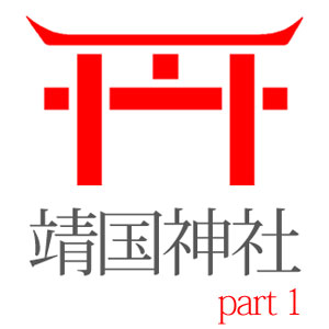 yasukunijinja1
