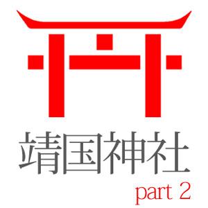 yasukunijinja2