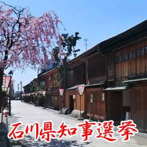 ishikawakenchiji