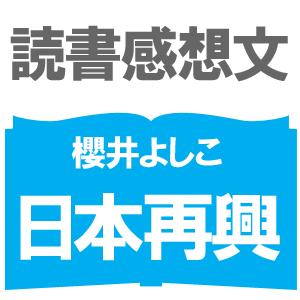 nihonsaiko