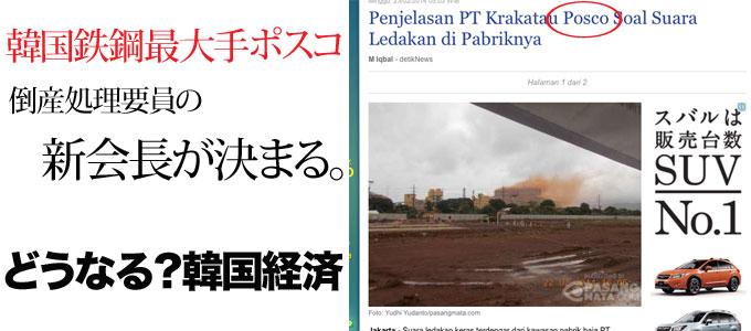 韓国製鉄最大手ポスコに新会長人事。インドネシア事故には一切触れず。