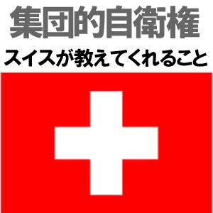 集団的自衛権を考える】永世中立国スイスは戦争しないのか?