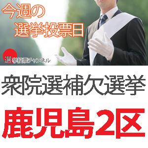 衆院選補欠選挙 鹿児島2区 徳田毅