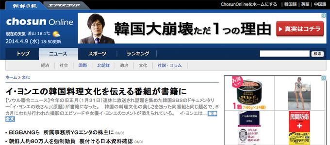三橋貴明さん、朝鮮日報に殴り込み 喧嘩を売る