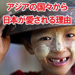 アジアの国々から日本が愛される理由