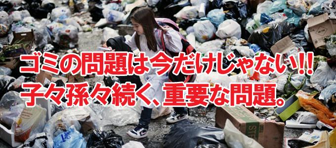 ゴミ処理問題