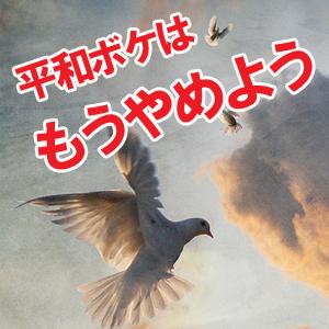 平和ボケ日本に軍隊は絶対に必要