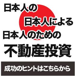 日本人 不動産投資