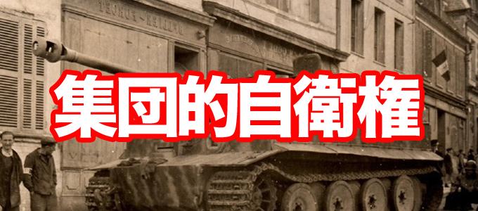 2014年秋 解散総選挙 争点 集団的自衛権