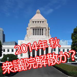 2014年秋 衆院解散 衆院議員総選挙か