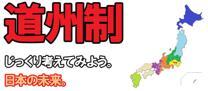 道州制 反対 日本の未来