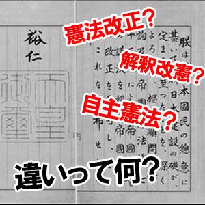 解釈改憲 憲法改正 自主憲法制定