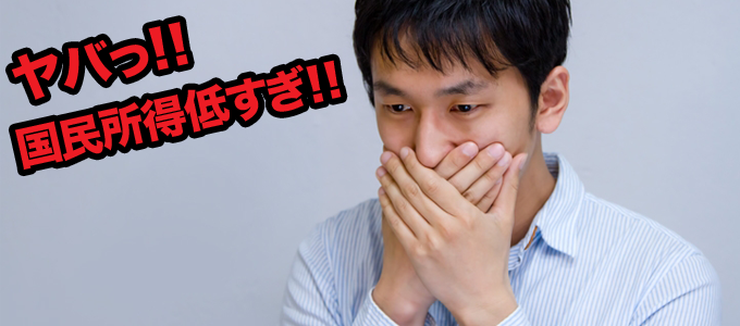 国民所得  低い  日本