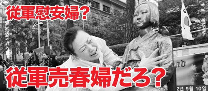 韓国 従軍慰安婦 売春婦