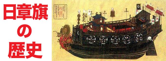 nissyoukirekishi