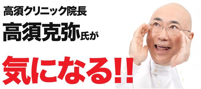 高須クリニック院長 高須克弥 馬主 安藤美姫  話題