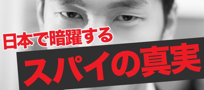 スパイ 日本 スパイ天国 特定機密保護法