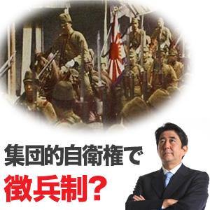 集団的自衛権で日本は徴兵制になるのか