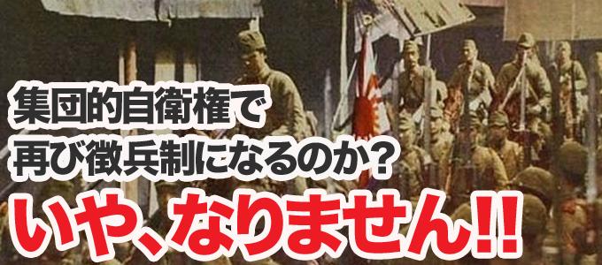 集団的自衛権で日本は韓国のように徴兵制になるのか?