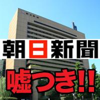 朝日新聞 売国奴 虚偽 捏造