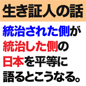 台湾人が語る旧日本軍の本当の振る舞い