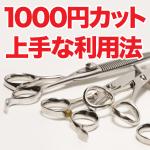 1000yencut4