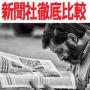 【新聞社比較】読売・産経・毎日・朝日・共同・時事の特徴は?右翼と左翼どっちなの?