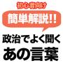 【与党と野党の違いはなんだ?】簡単解説!!よく聞く政治用語をもっとわかりやすく!