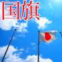 【旭日旗と日章旗の違いって分かる?】日本国国旗を知ろう!